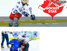 Tablet Preview of hockey-star.ru